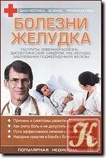 Книга Болезни желудка