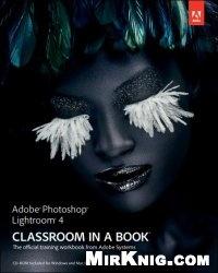 Книга Adobe Photoshop Lightroom 4 Classroom in a Book