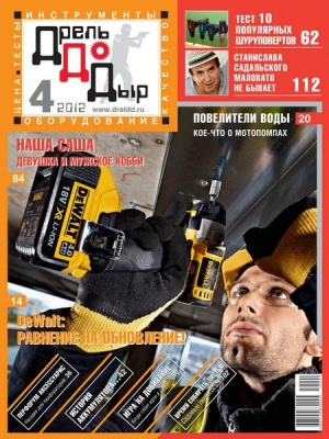 Журнал Журнал ДрельДоДыр №4 (октябрь-декабрь 2012)