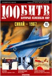 Книга Журнал. 100 Битв, которые изменили мир. Синай 1967. №13. 2011
