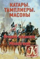Книга Книга Второе падение Монсегюра
