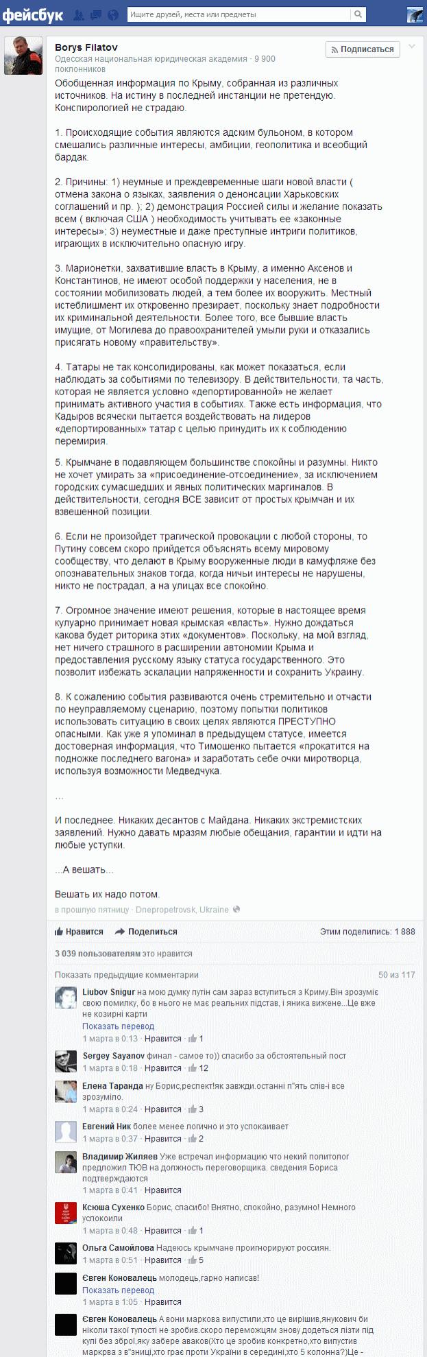 Борис Альбертович Филатов-Вешать их надо потом