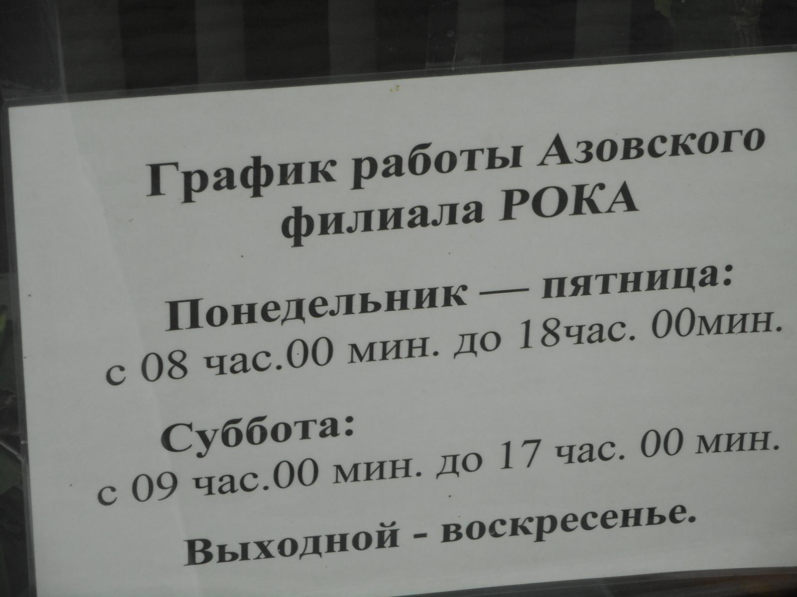 филиал РОКА
