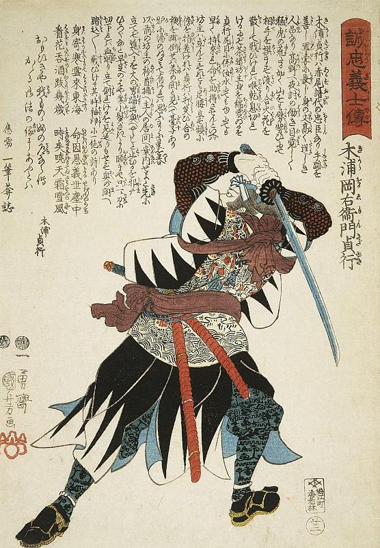 Итиюсай Куниёси, серия 47 ронинов, Киура Окаэмон Садаюки делает выпад, двумя руками сжимая рукоять меча, Эрмитаж