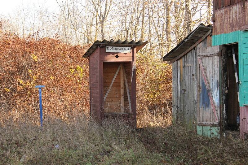 Туалет с табличкой от поезда 932 Себеж-Питер у платформы Кузнецовка