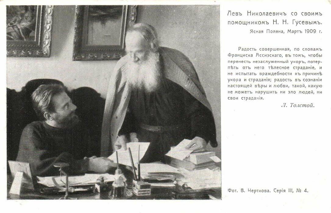 Лев Толстой. Серия III №4