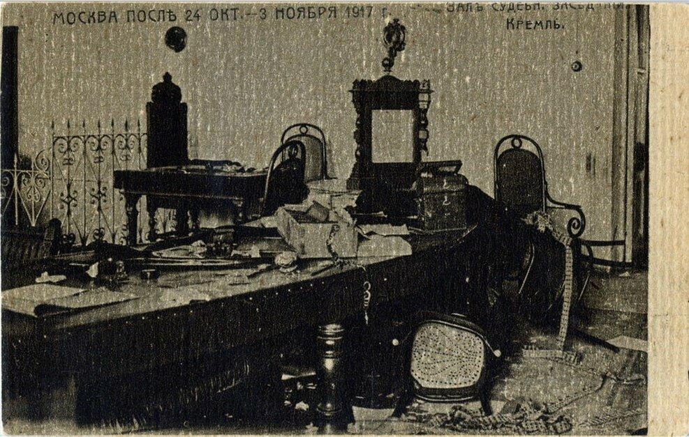 Москва после 24 октября 1917. Кремль. Зал Судебных заседаний