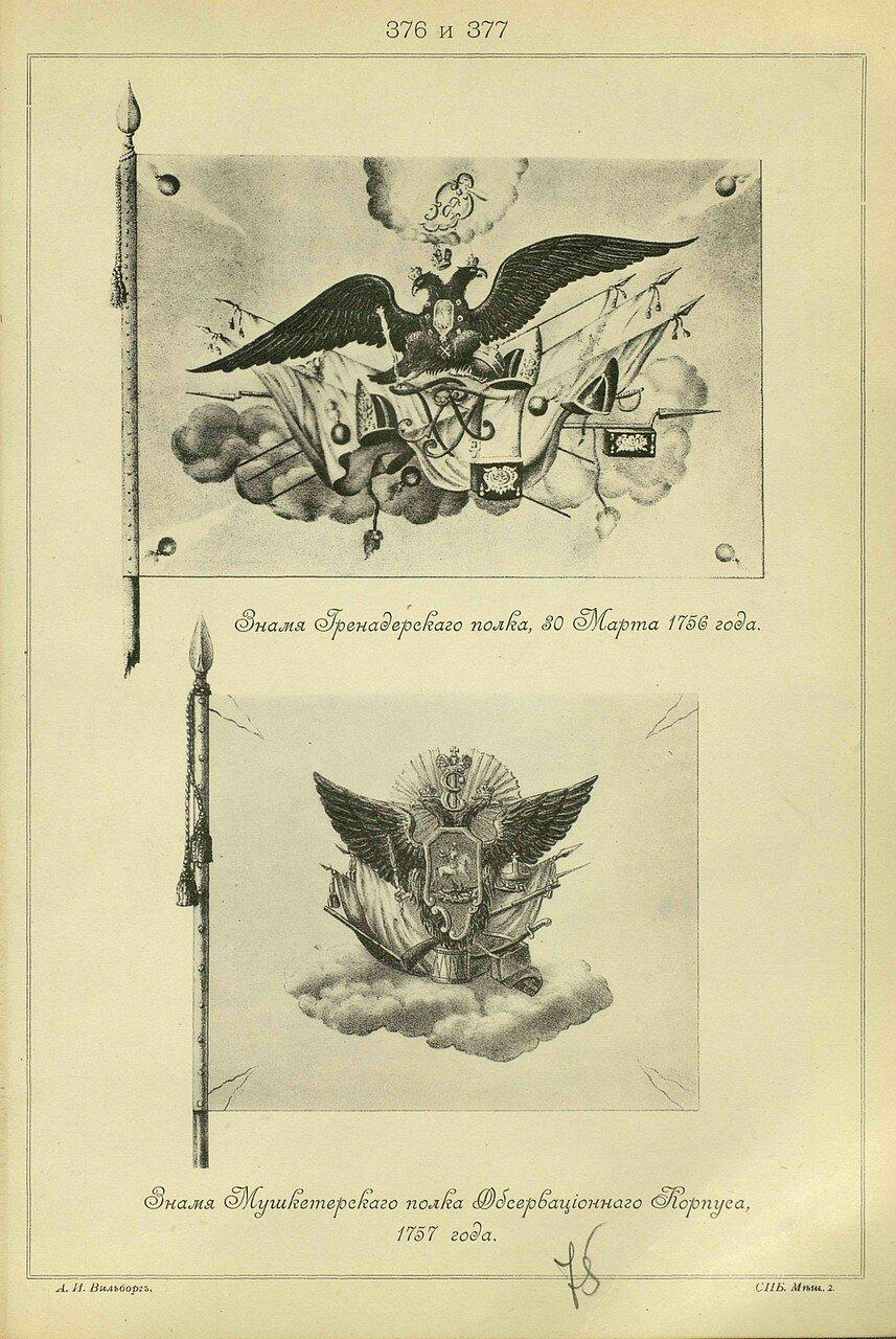376 - 377. Знамя Гренадерского полка, 30 Марта 1756 года. Знамя Мушкетерского полка Обсервационного Корпуса, 1757 года.