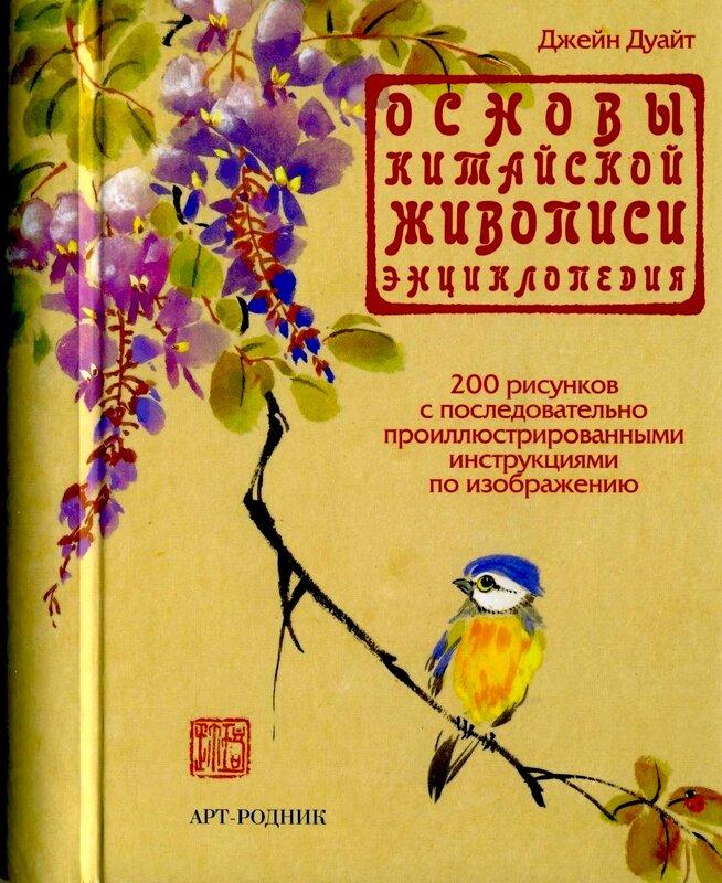 Основы китайской живописи. Энциклопедия