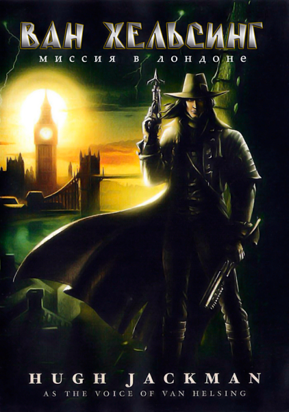 Ван Хельсинг: Лондонское задание / Van Helsing: The London Assignment (Шарон Бриджман/Sharon Bridgeman) [2004 г., мультфильм, короткометражка, ужасы, фэнтези, боевик, приключения, DVD5] Лицензия