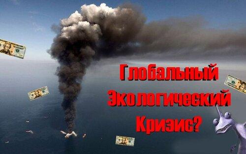Глобальный экологический кризис (КОБ - Ульяновск). | Смотреть онлайн / скачать (экология)(экономика)(политика)(коб)