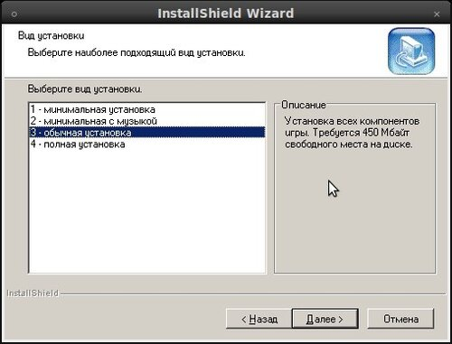 InstallShield Wizard_743.jpeg