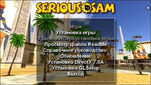 Serious Sam: The First Encounter_740.jpeg