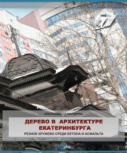Памятники архитектуры Екатеринбурга. Деревянное зодчество