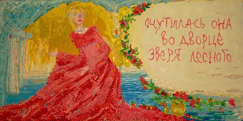 """Иллюстрация к сказке Аксакова """"Аленький цветочек"""""""