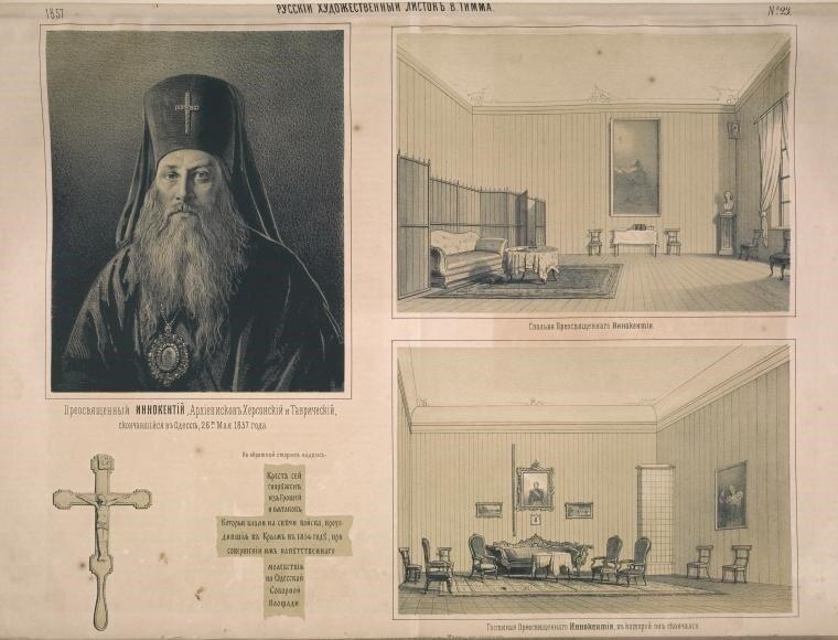 Иннокентий архиепископ Херсонский и Таврический. 1837. Тимм