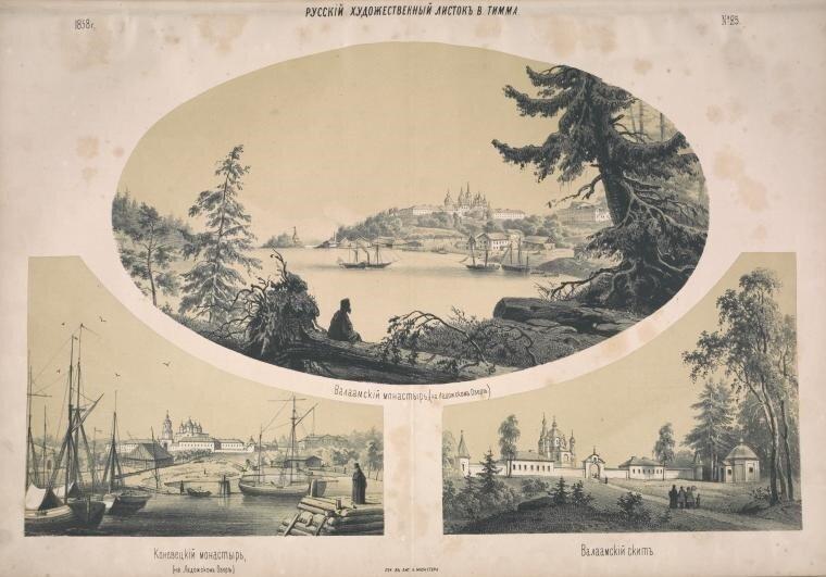 Валаам. 1858. Тимм.