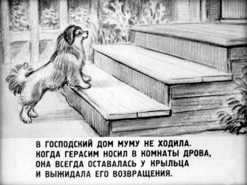 Рисунки к рассказу муму и.с. тургенева