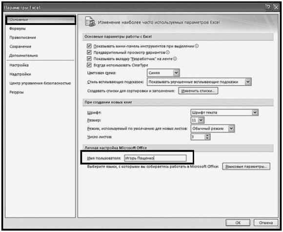 Рис. 1.36. Окно «Параметры Excel». Графа «Имя пользователя»