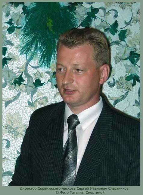 Директор Сорвижского лесхоза Сергей Иванович Сластников