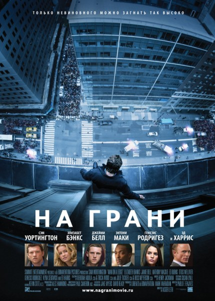 На грани / Man on a Ledge (2012) BDRip 1080p + 720p + DVD9 + HDRip + DVD5 + DVDRip