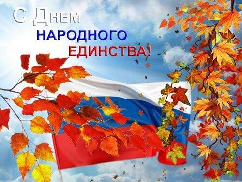 С  Днём народного единства 0_f9cef_134b8235_L