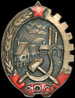 1920 гг. Знак «РОС (Рабочее общество смычки города с деревней). «За урожай»»