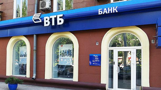 НБУ неодобрил ниодного покупателя «дочек» российского ВТБ