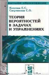 Книга Теория вероятностей в задачах и упражнениях, Кочетков Е.С., Смерчинская С.О., 2008