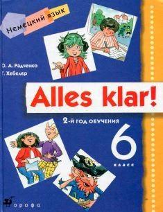 Книга Alles klar, немецкий язык, 6 класс, Радченко О.А., Хебелер Г., 2007