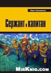 Книга Сержант и капитан