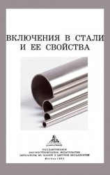 Книга Включения в стали и ее свойства