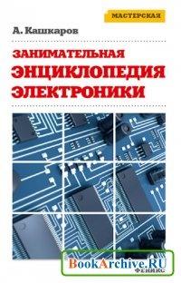 Книга Занимательная электроника. Нешаблонная энциклопедия полезных схем (Андрей Кашкаров)