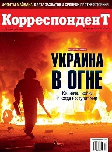 Книга Журнал:  Корреспондент №7 (597) (февраль 2014)