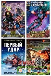 Книга Серебряков В. - Собрание сочинений (9 книг)