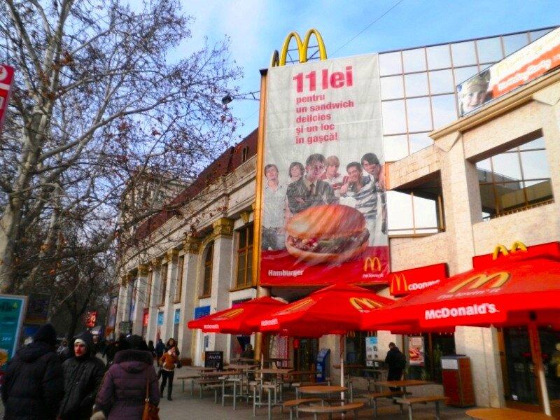 Макдональдс в центре Кишинева