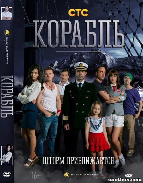 Корабль (1-2 сезоны: 52 серии из 52) / 2013-2015 / РУ / SATRip