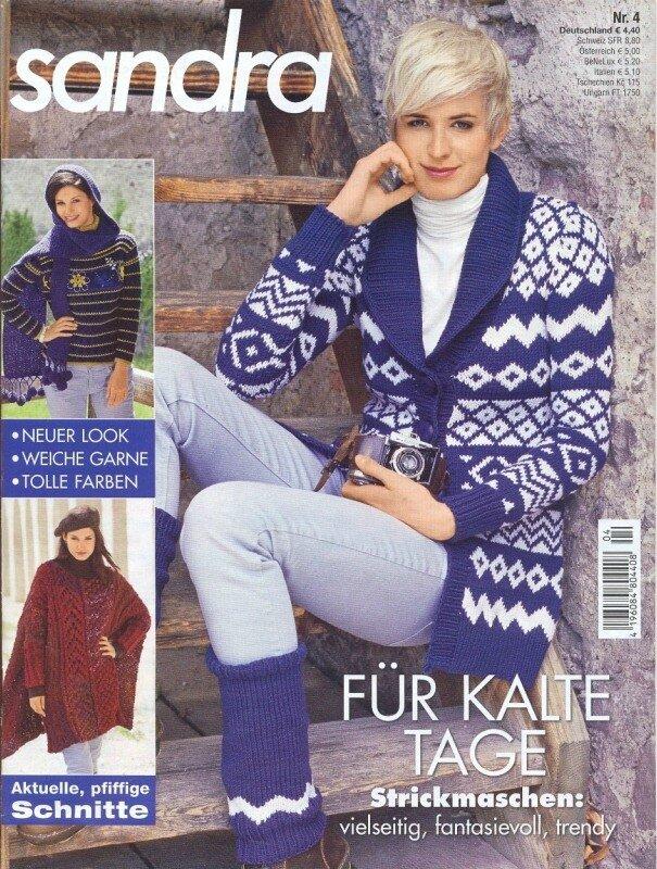 Журнал вязания сандра 2010
