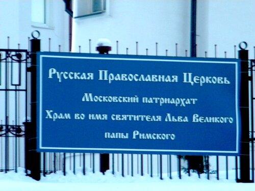 Православный храм им. папы Римского