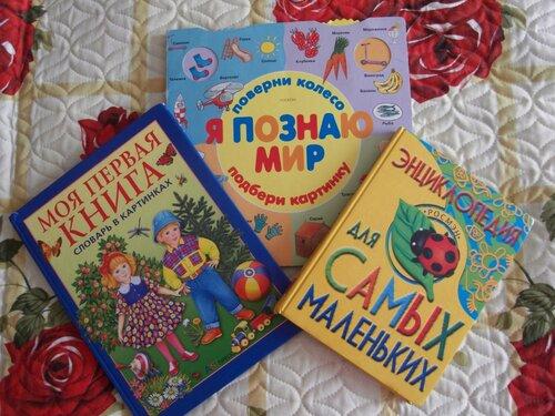 Энциклопедии для малышей