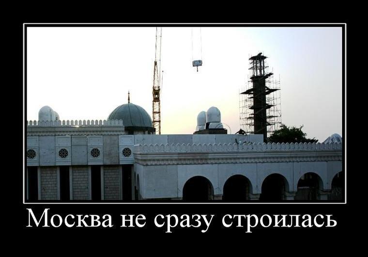 Москва не сразу строилась приколы фото