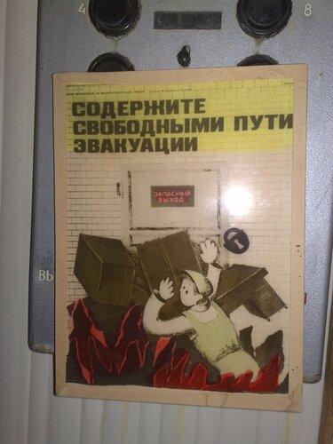 """Плакат """"Содержите свободными пути эвакуации"""""""