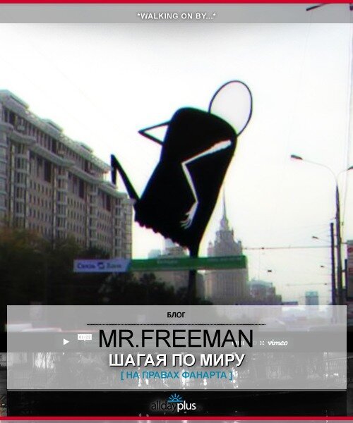 Mr.Freeman  - достойный fanart для Mr. Freeman`a