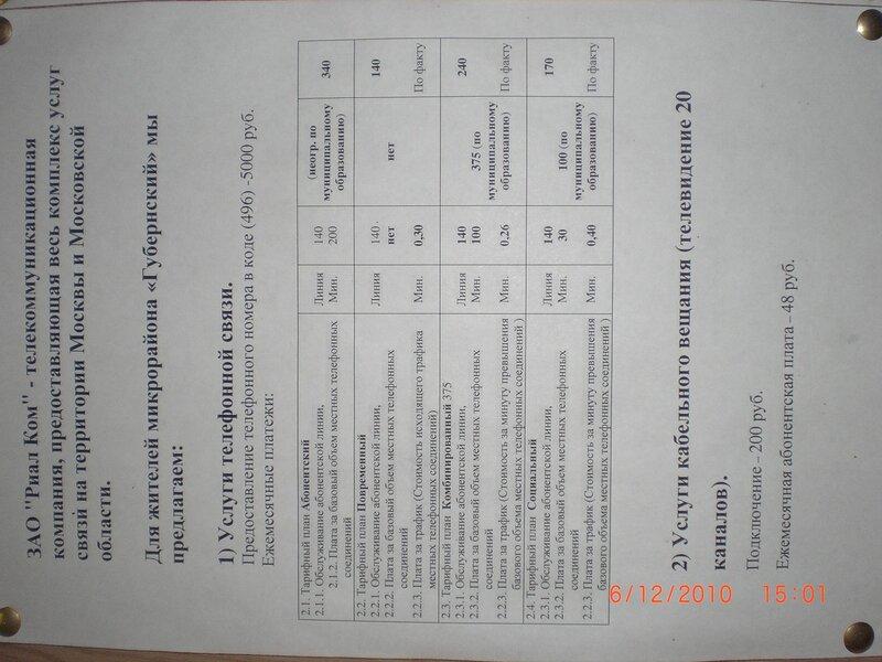 http://img-fotki.yandex.ru/get/4607/gubernskiy2011.6/0_476b9_d3b744f5_XL.jpg
