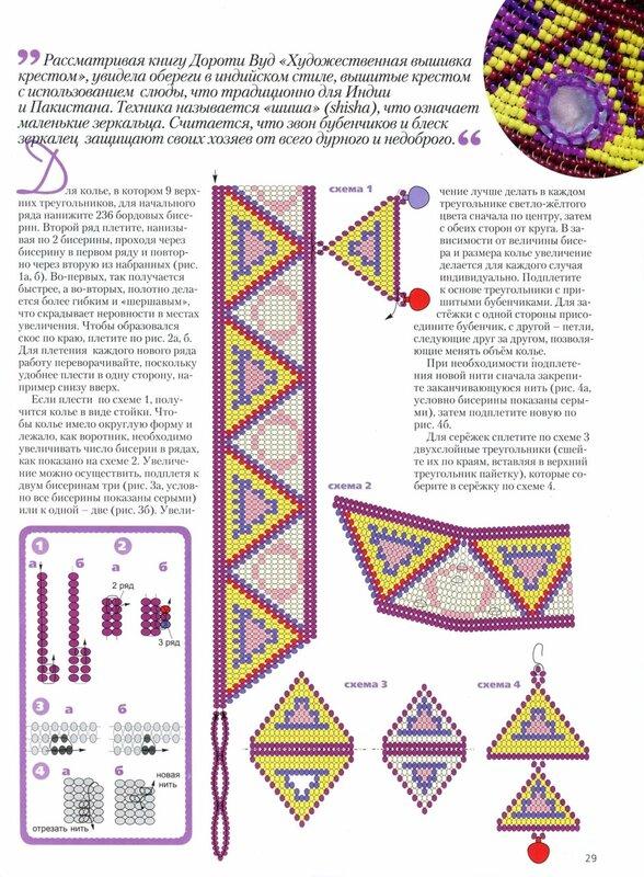 Плетение из бисера схема плетения броши для всех любителей плетения из бисера схема Две броши из бисера словно...
