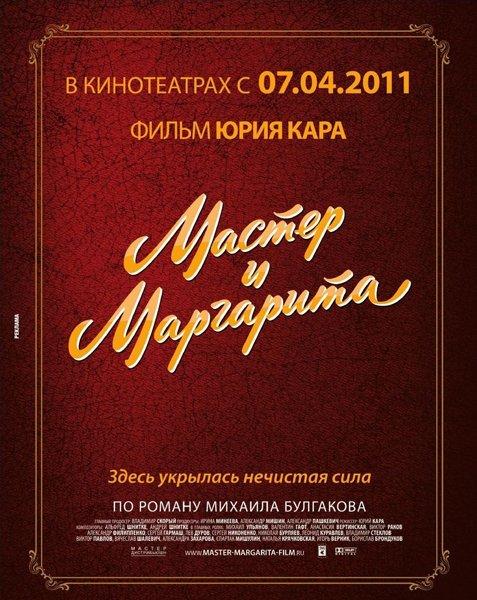 Мастер и Маргарита (1994/2011/DVDRip)