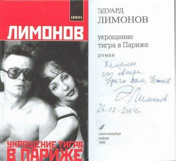 Эдуард Лимонов.jpg