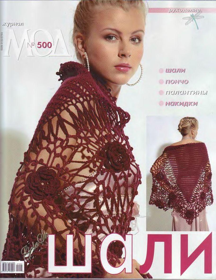 Журнал мод 557 скачать бесплатно