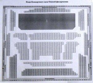 омск концертный зал схема зала