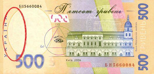 купюра 500 гривен